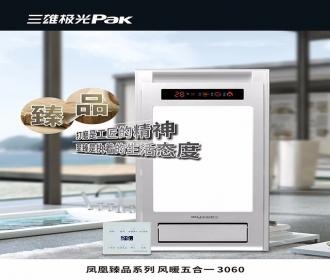 三雄极光凤凰臻品系列 触摸二线控制风暖 3060