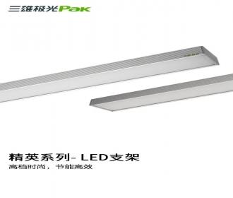 三雄极光精英系列LED支架