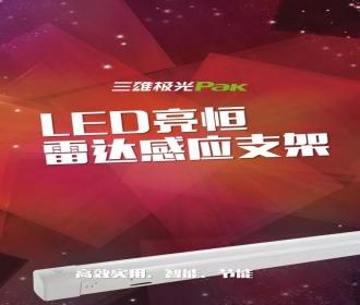 三雄极光亮恒系列LED雷达感应支架