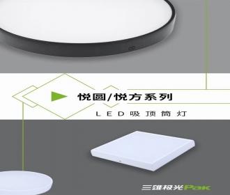 三雄极光悦圆悦方系列LED吸顶筒灯