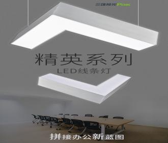 三雄极光精英系列LED线条灯