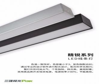 三雄极光精锐系列LED线条灯