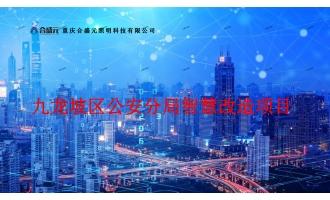 九龙坡区公安分局智慧改造项目