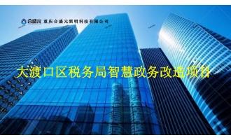 重庆市大渡口税务局智慧节能改造工程