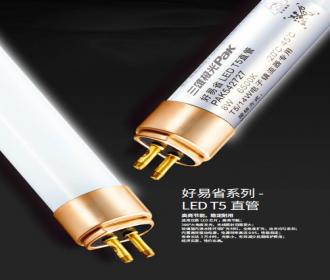 LED灯管 T5灯管 三雄极光灯管